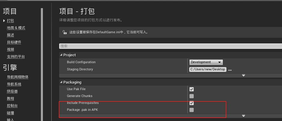 Unreal Engine 4 打包APK发布安卓手机记录