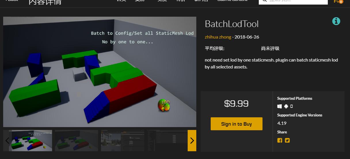UE4 [BatchLodTool]批量处理模型资源LOD分级
